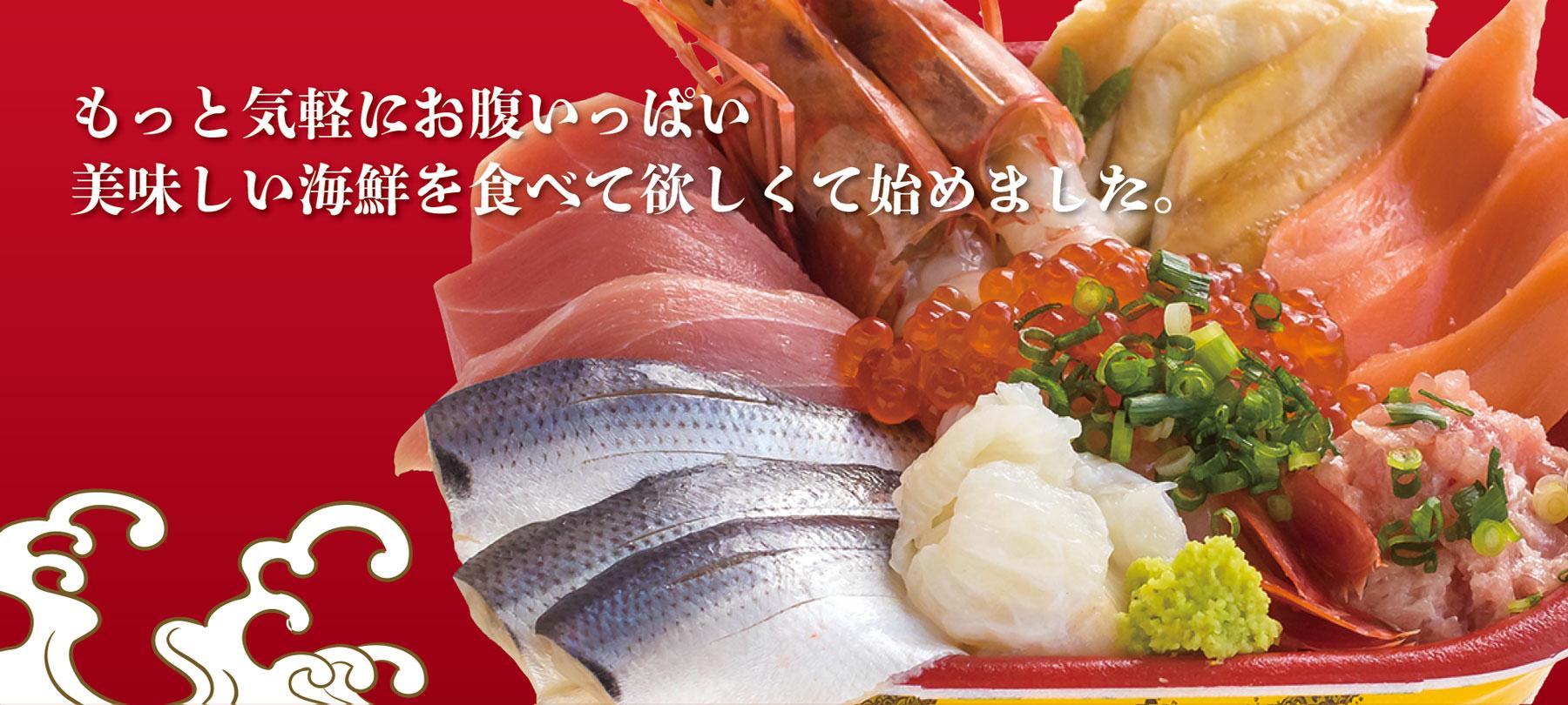 もっと気軽にお腹いっぱい美味しい海鮮を食べて欲しくて始めました。