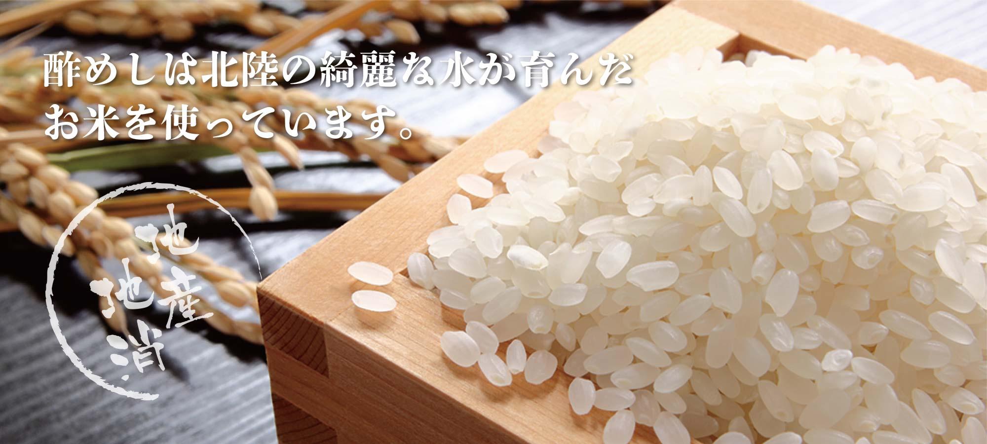 酢めしは北陸の綺麗な水が育んだコシヒカリを使っています。