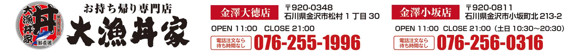 大漁丼家 金澤大徳店・金澤小坂店