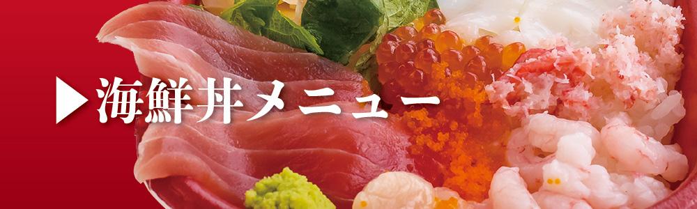 海鮮丼メニュー