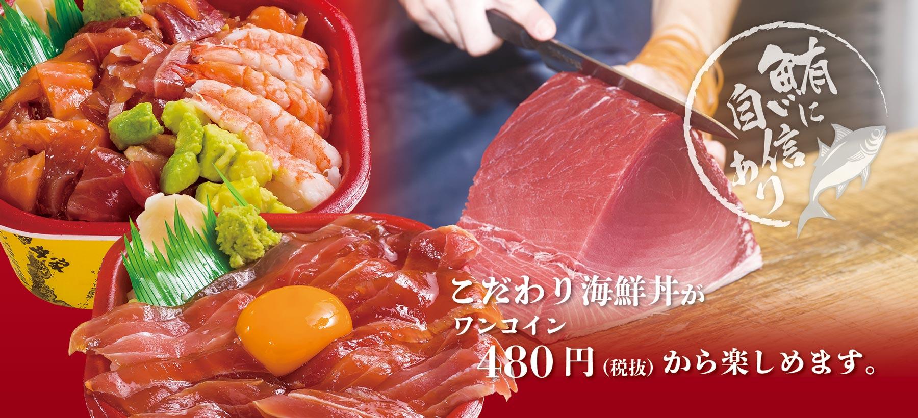 こだわり海鮮丼がワンコイン480円(税抜)から楽しめます。